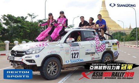 拉力皇后沈佳穎駕駛SsangYong REXTON SPORTS勇奪2019 AXCR國際亞洲越野拉力賽女子組冠軍