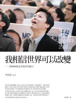 書名:《我相信世界可以改變──韓國MBC記者提供的鏡子》作者:李容馬(이용마...