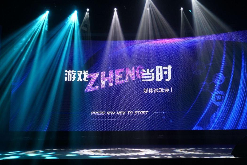 中國完美世界公司舉行的媒體試玩會