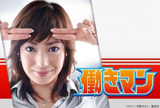 改編自同名動漫,講述工作狂松方弘子在職場上遇見的種種。 圖片來源:http:/...