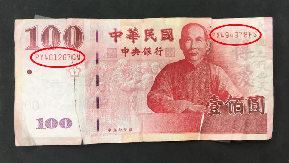 一名女網友拿著收到的百元鈔到台灣銀行兌換,但因為鈔票兩邊號碼不一樣,行員告知只能...