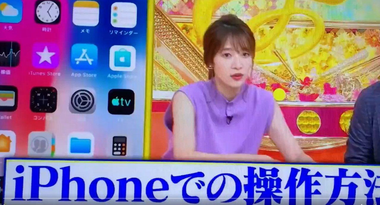 日本電視節目近日介紹iPhone隱藏版功能,只要4個步驟就可以查出50天內去的所...