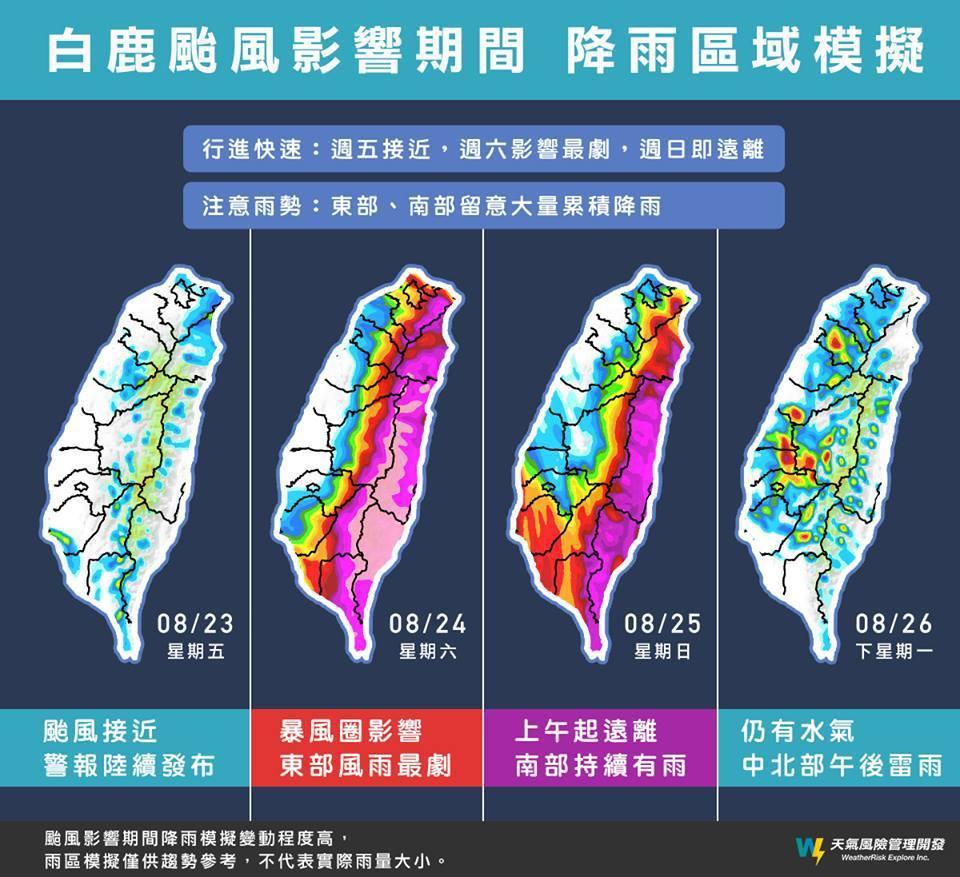 「天氣風險 WeatherRisk」模擬周五到下周一台灣各區降雨狀況。 圖擷自臉...