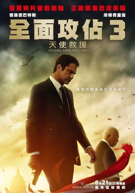 《全面攻佔3:天使救援》中文海報,8/21上映