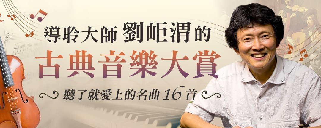 導聆大師劉岠渭的古典音樂大賞(圖/一刻鯨選 提供)