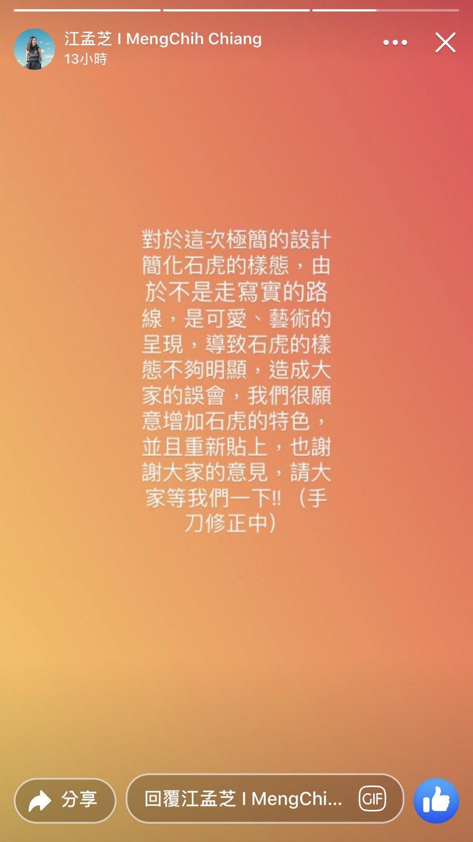 設計師江孟芝在臉書上表示正在修正中。圖/截自臉書粉絲專頁「江孟芝 I MengC...