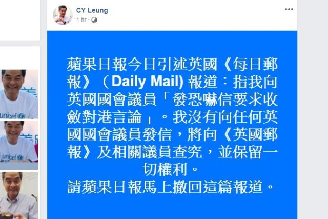 前香港特首梁振英將向英國每日郵報及相關議員查究事件。(梁振英臉書截圖)