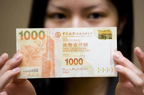 圖為2010版港幣1,000元鈔票。新華社資料照片