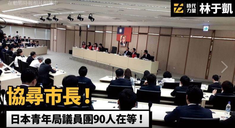韓國瑜今天見日本青年局眾議員90多人,但韓遲到。取自林于凱臉書