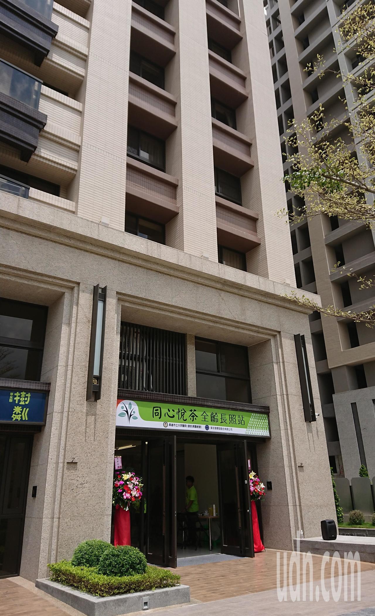 醫院長照站首度進駐豪宅 高市「全齡巷弄長照站」開張