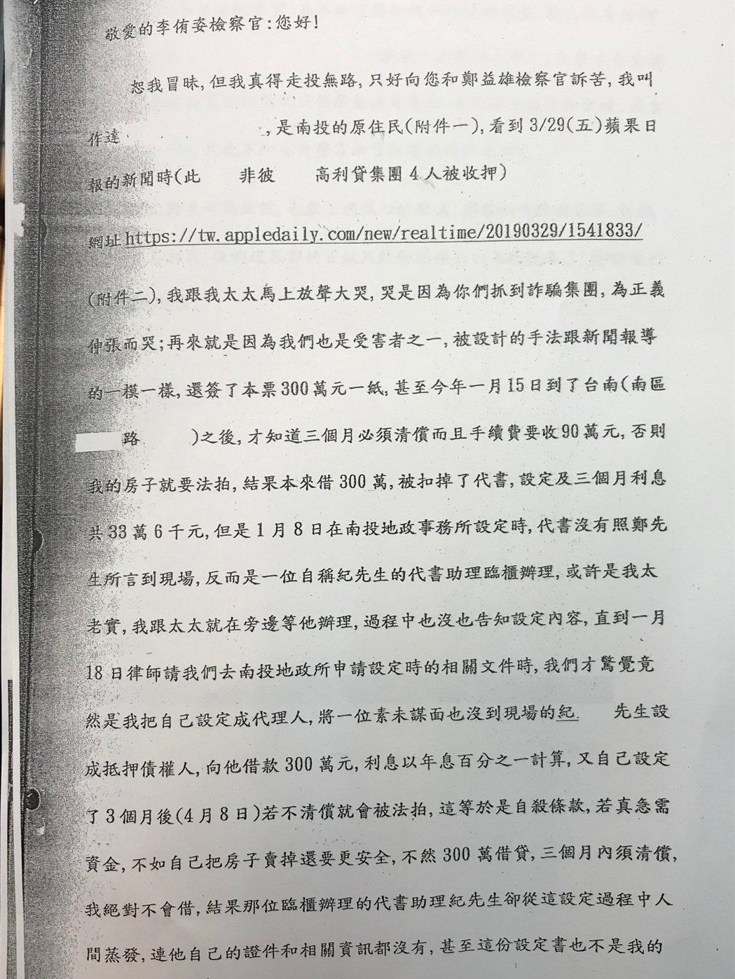 一名家住南投的受害人寫信寄給承辦檢察官陳情並致謝。記者林伯驊/翻攝