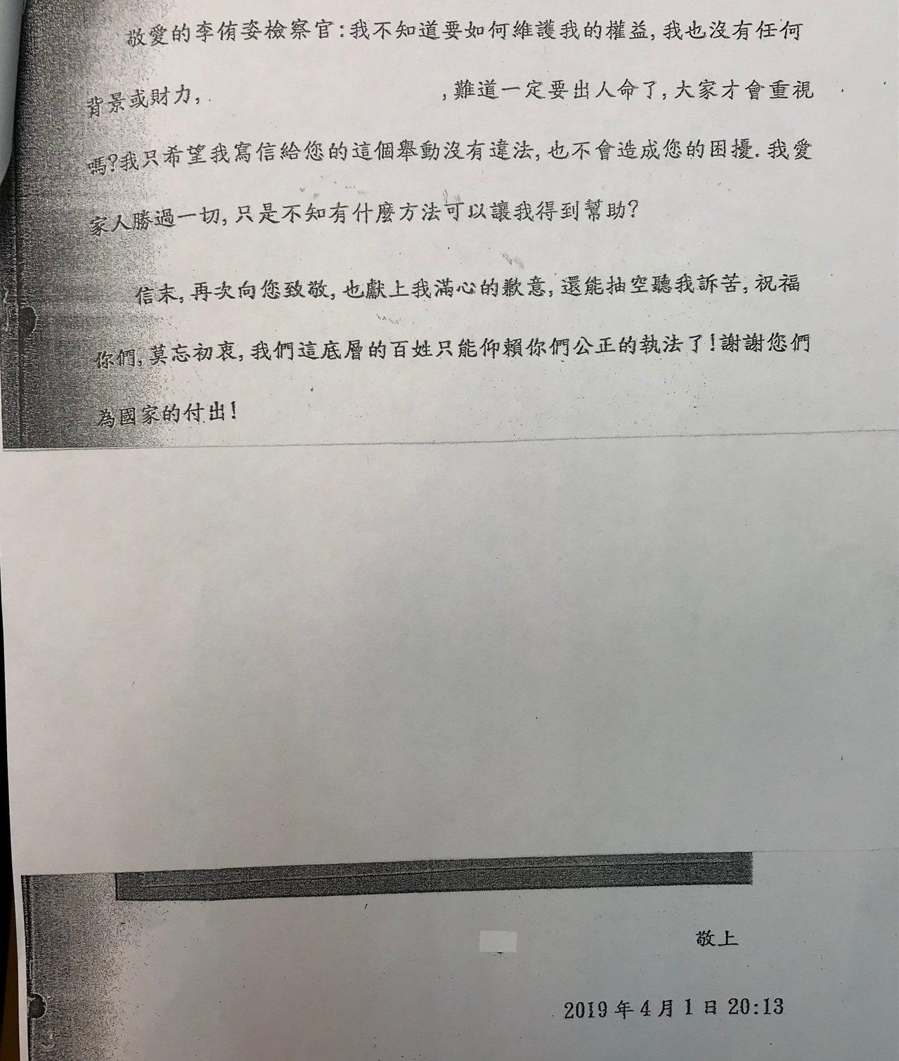受害人寫信希望檢察官重視此詐騙案。記者林伯驊/翻攝