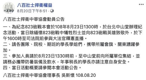 日前八百壯士在臉書發文表示,為紀念823砲戰,將動員到台北市中山堂辦理紀念活動。...