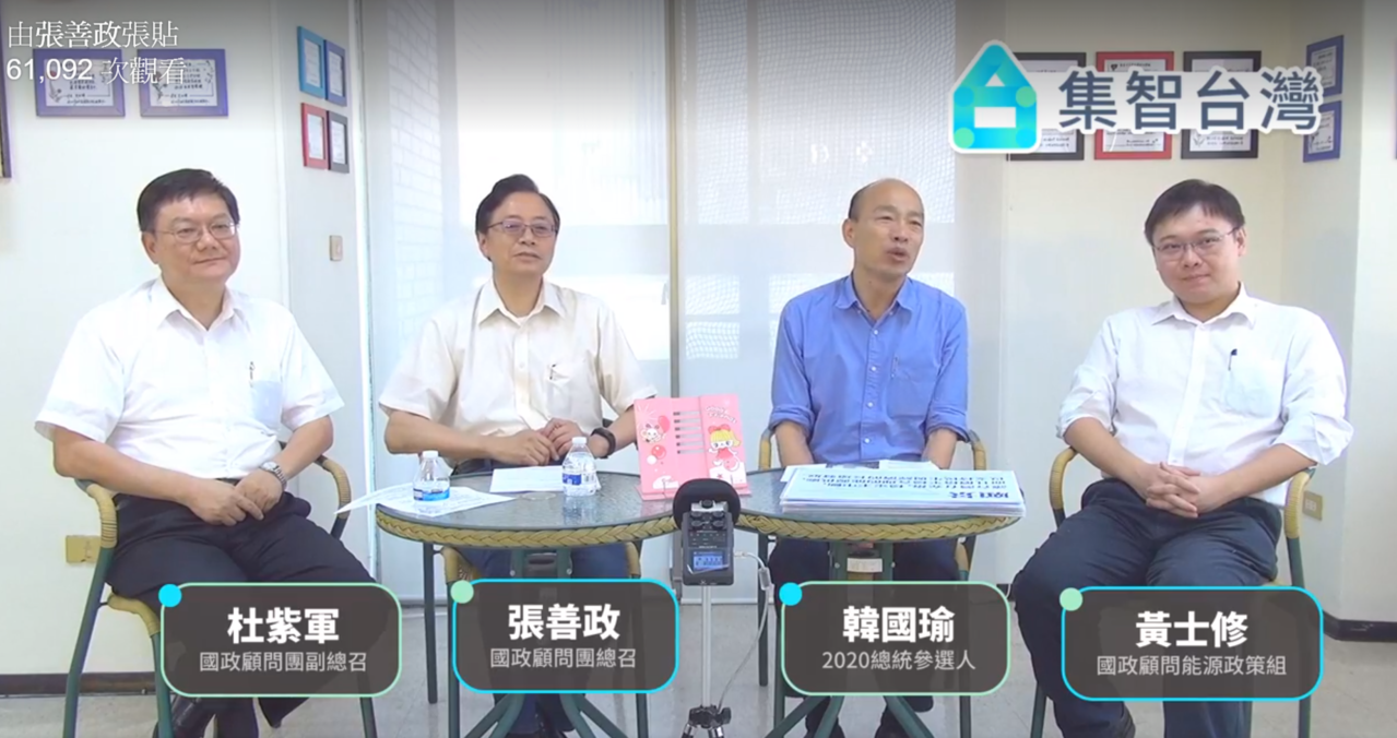 高雄市長韓國瑜與國政顧問團能源小組今中午發表能源政策。圖/翻攝張善政臉書