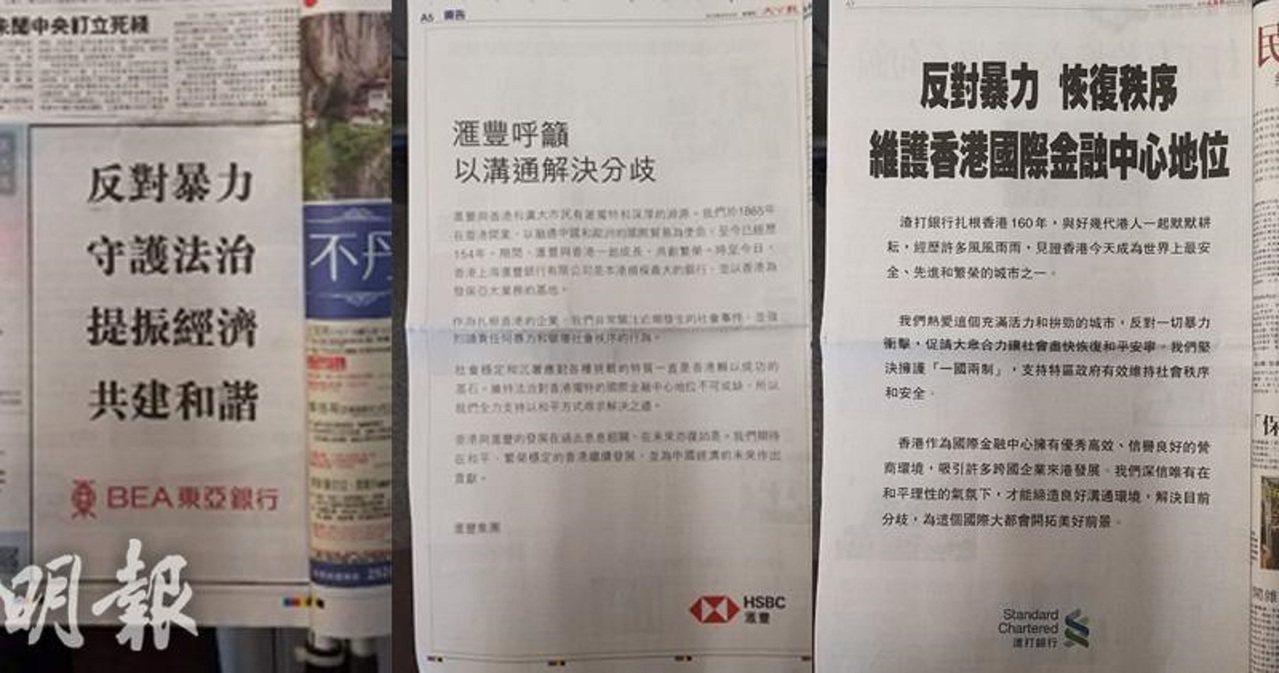 滙豐渣打與東亞銀行登報反對暴力。圖/香港明報