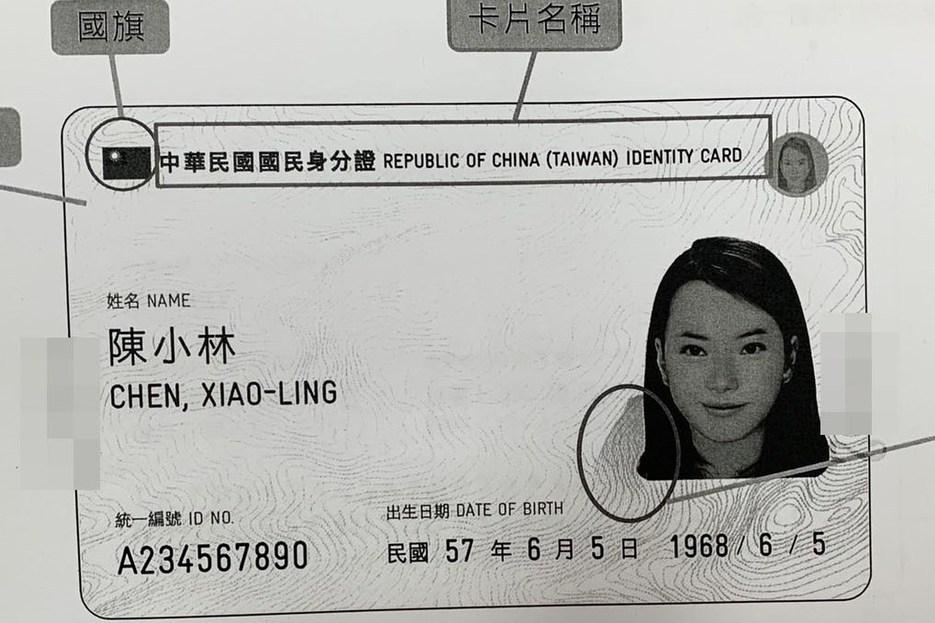 數位身分證初稿。 聯合報系資料照片/記者賴于榛翻攝