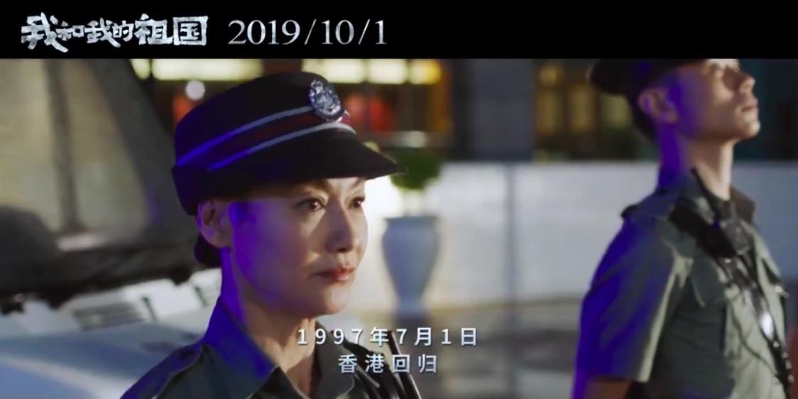 十一上映的電影《我和我的祖國》七個故事之一《回歸》發布預告片。圖取自/香港01報...