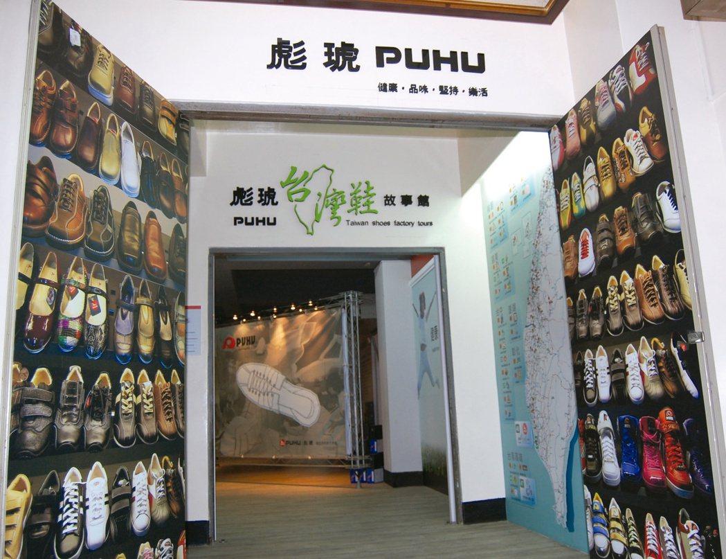 彪琥台灣鞋故事館。圖/經濟部提供