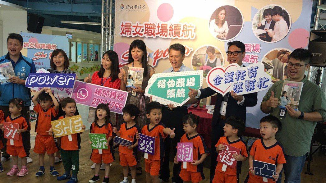 勞工局長陳瑞嘉(後排右3)指出,即日起開辦職場婦女關懷方案,讓在職婦女不論在托嬰...