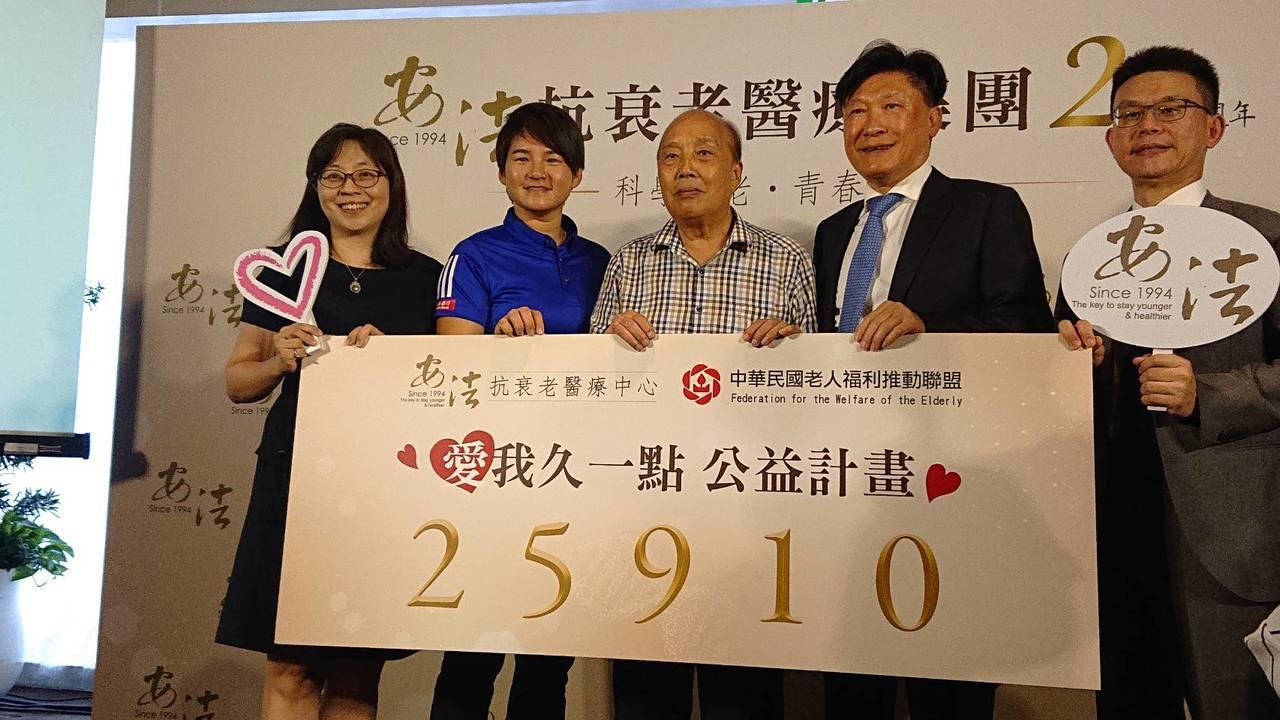 中華民國老人福利推動聯盟與今年創辦25周年的安法抗衰老醫療集團,攜手發起「259...