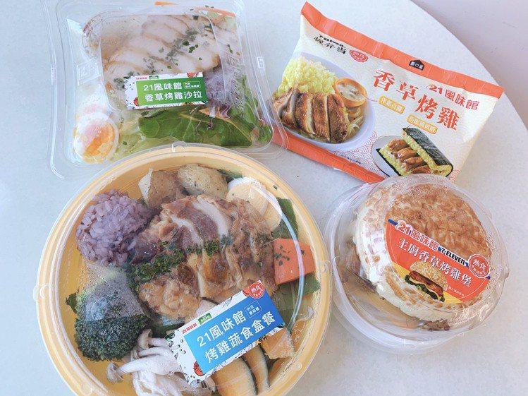 7-ELEVEN攜手21風味館,8月26日起推出4款夏季限量聯名輕食。圖/7-E...