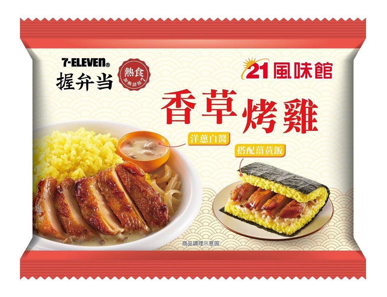 21風味館香草烤雞握便當,售價59元,限量30萬份。圖/7-ELEVEN提供