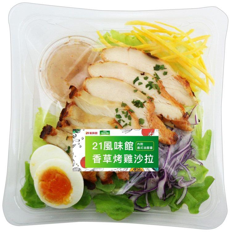 21風味館香草烤雞沙拉,售價69元。圖/7-ELEVEN提供