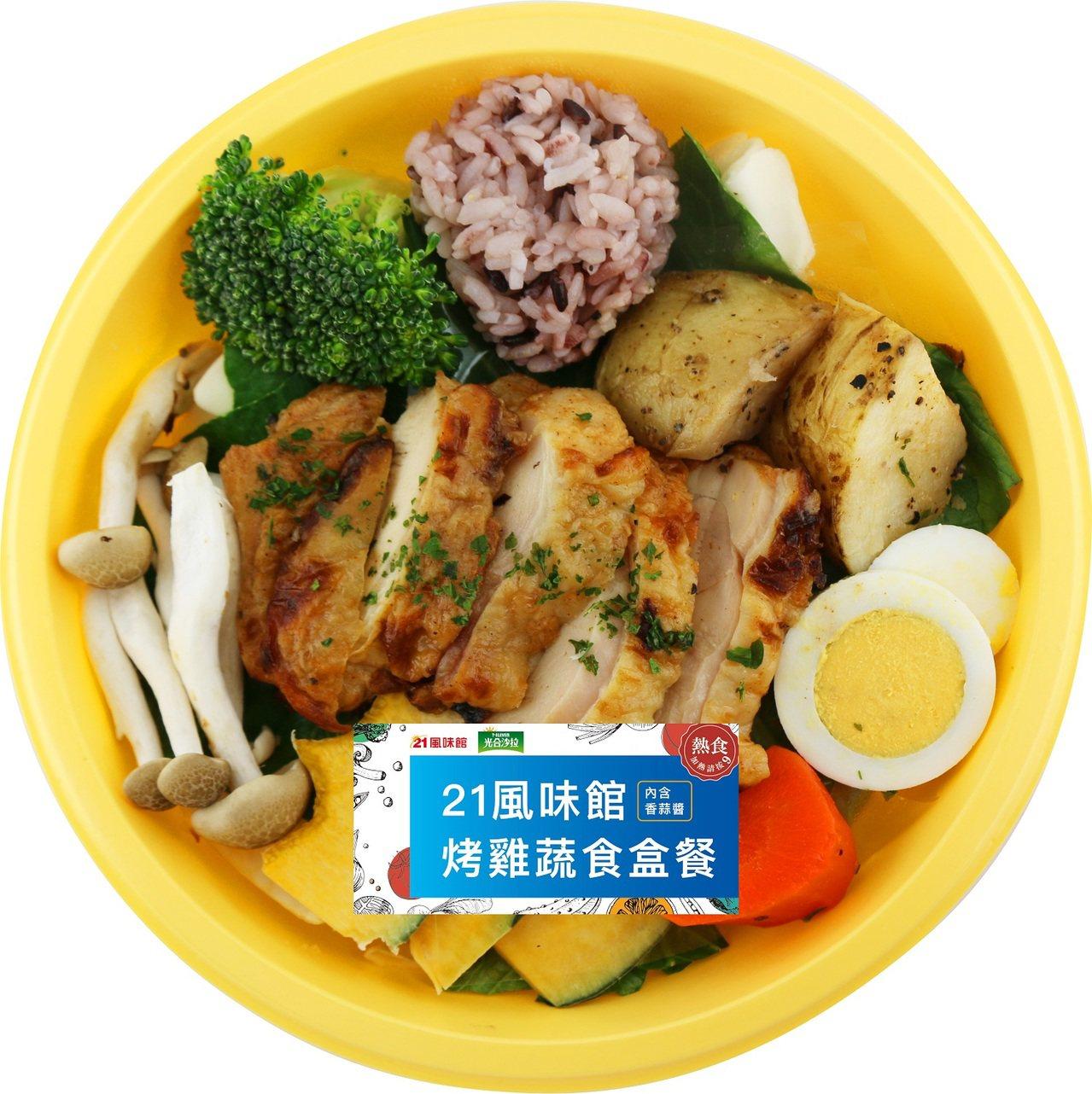21風味館烤雞蔬食盒餐,售價85元,8月26日起於台北部分門市搶先限定販售。圖/...