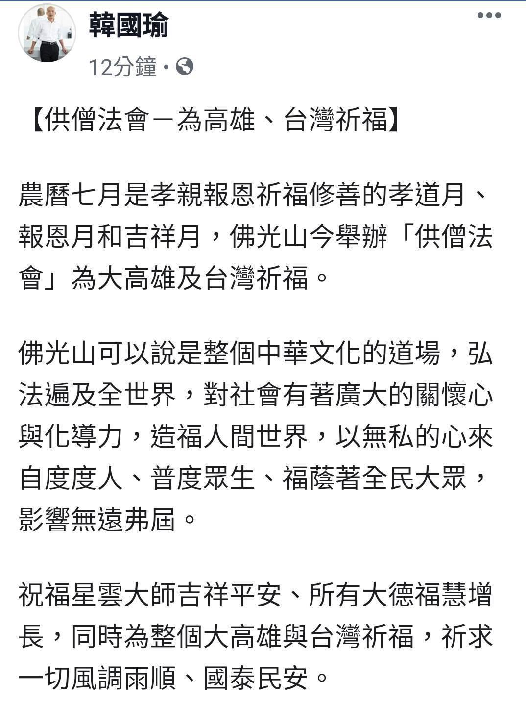 今天下午4點多,高雄市長韓國瑜在臉書粉專發布上午去佛光山祝壽的文章與照片。記者徐...