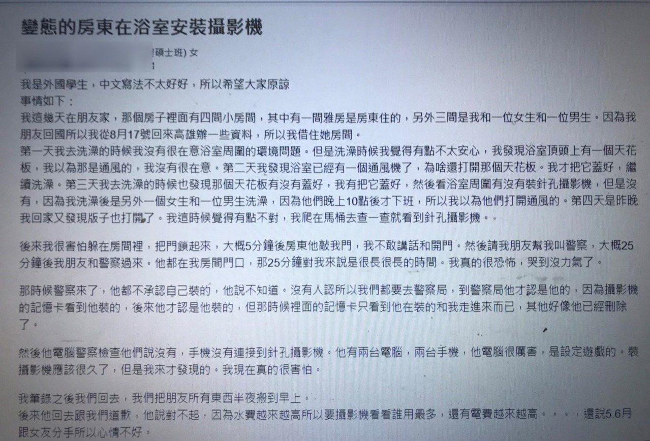 高雄一名外籍女學生在住屋處遭房東偷拍,上網抒發受害過程。記者徐白櫻/翻攝