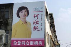 台中立委選舉看板開打!與韓國瑜合體VS一直在這裡