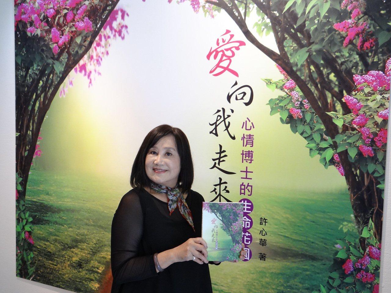兒童心理專家、高雄醫學大學退休教授許心華今天在台南舉辦新書《愛向我走來》發表會。...