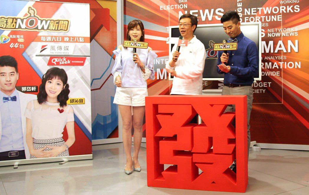 郭岱軒(右)和邱沁宜(左)搭檔主持節目。圖/高點電視台提供