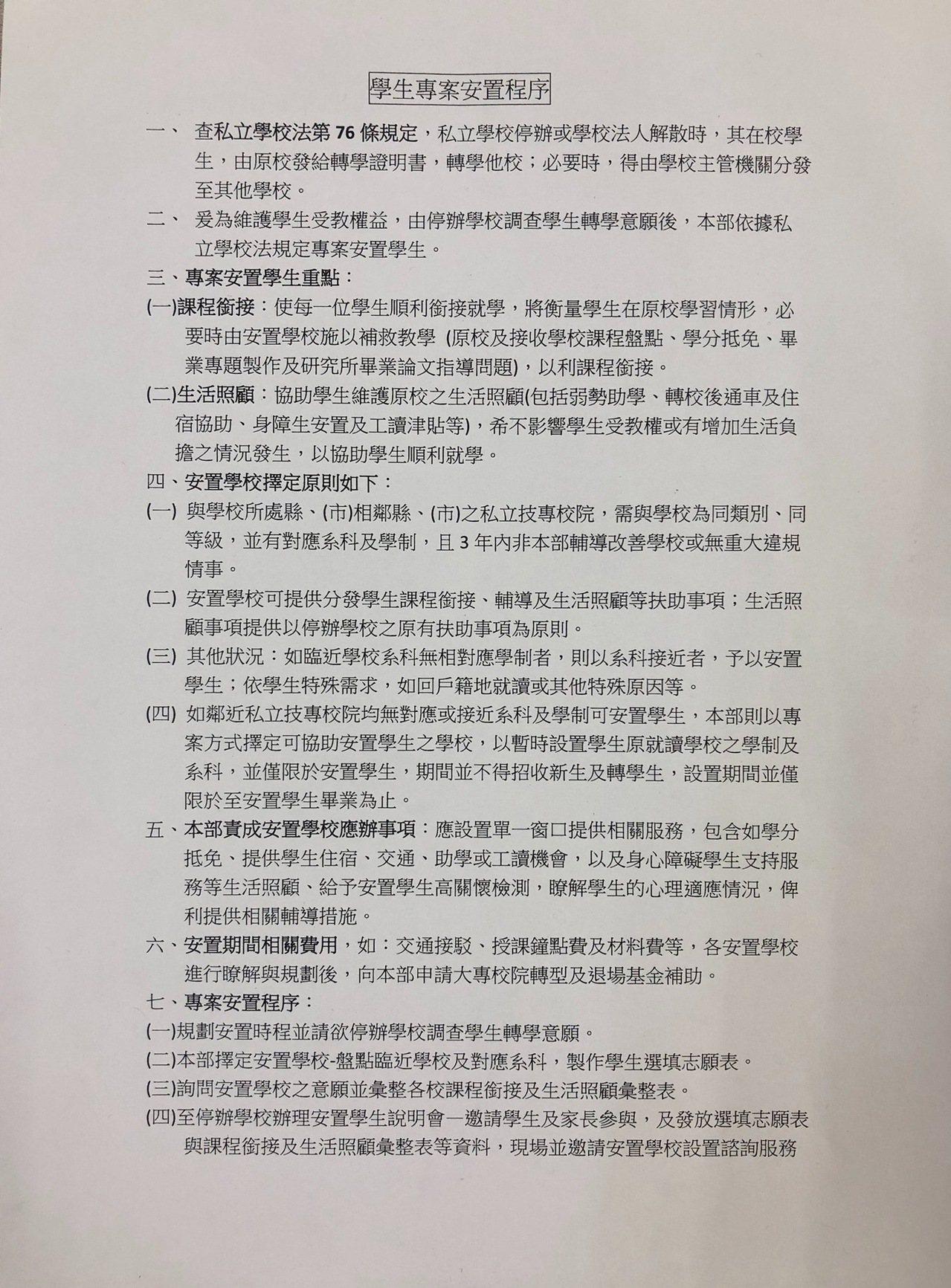 教育部學生安置程序。圖/郭國文提供