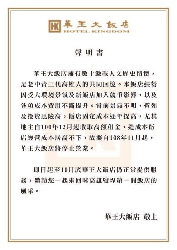 高雄市華王飯店發出聲明,指當前景氣不明、地主高額租金,成本居高不下,11月起將停...
