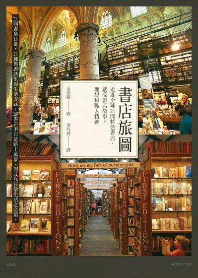 《書店旅圖》書影。(圖/聯經提供)