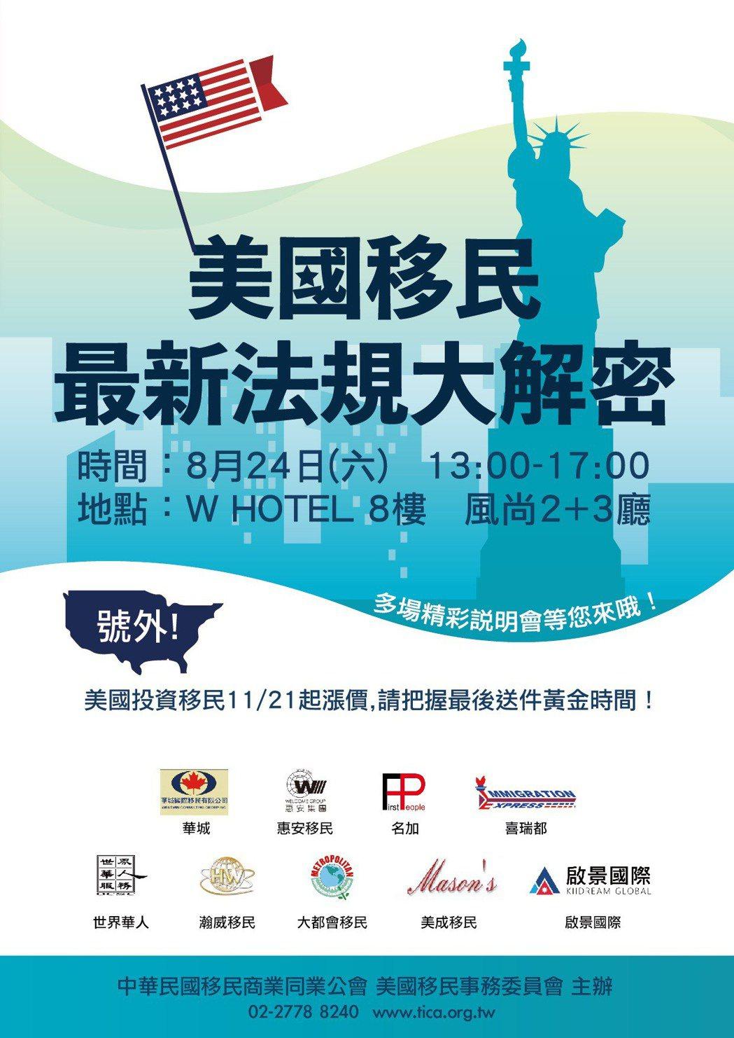移民公會於8/24在台北W HOTEL主辦「美國移民展」,為各界解析美國最新移民...