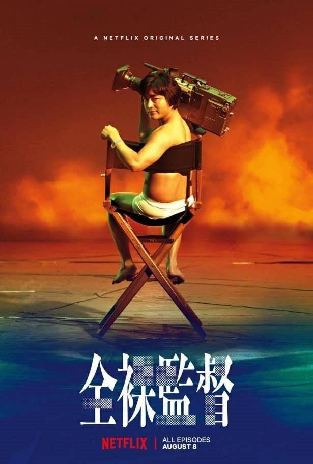 最近很夯的「全裸監督」 圖片來源/ netflix