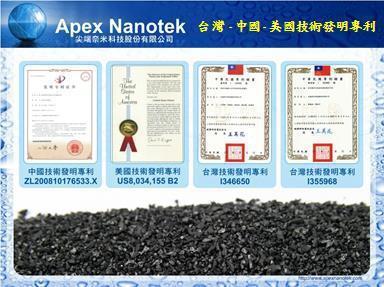 尖端奈米科技公司於2012年得到臺灣、中國、美國發明專利證書, 同時奈米銀植入活...