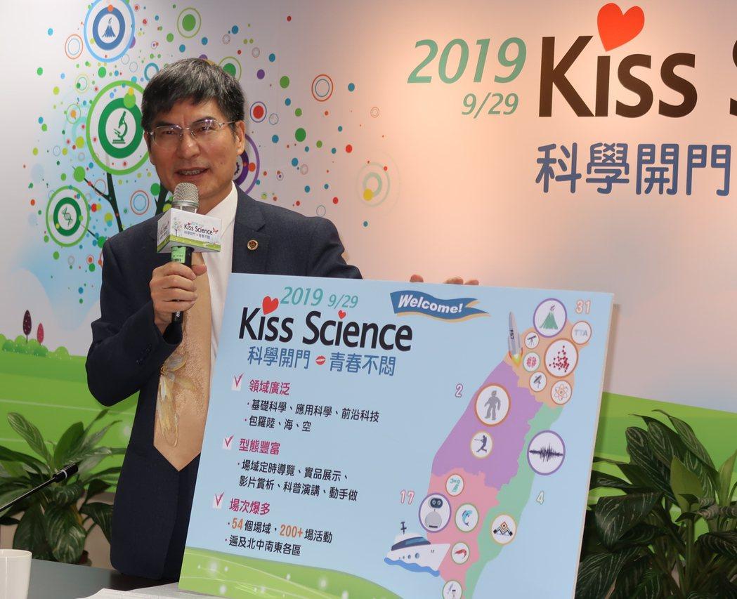 科技部部長陳良基8月23日主持「Kiss Science—科學開門,青春不悶」活...