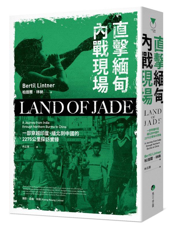 圖、文/馬可孛羅出版《直擊緬甸內戰現場:一部穿越印度、緬北到中國的2275公里採訪實錄》