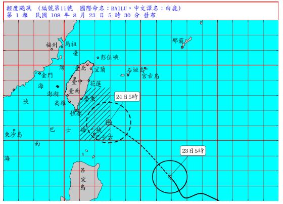 中央氣象局上午5時30分發布輕度颱風白鹿(國際命名BAILU)的海上颱風警報。圖...