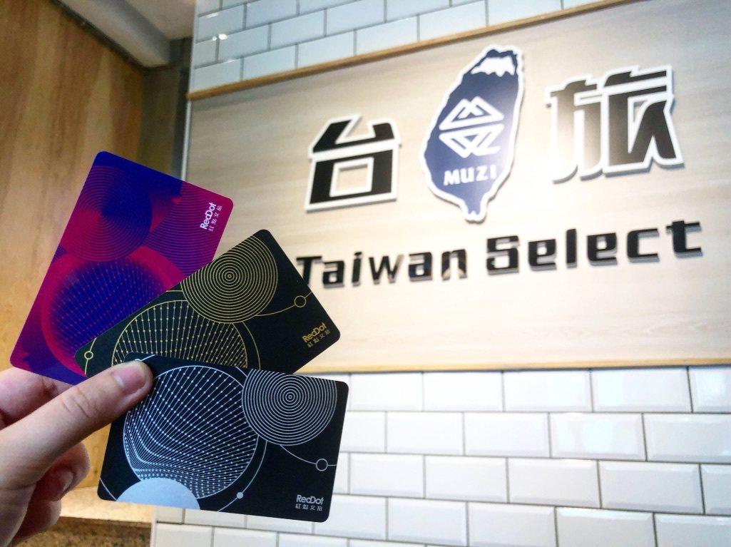 紅點文旅推出「精彩貴賓卡」不但消費金額可累積點數折抵消費,還能享有館內品牌選物購...