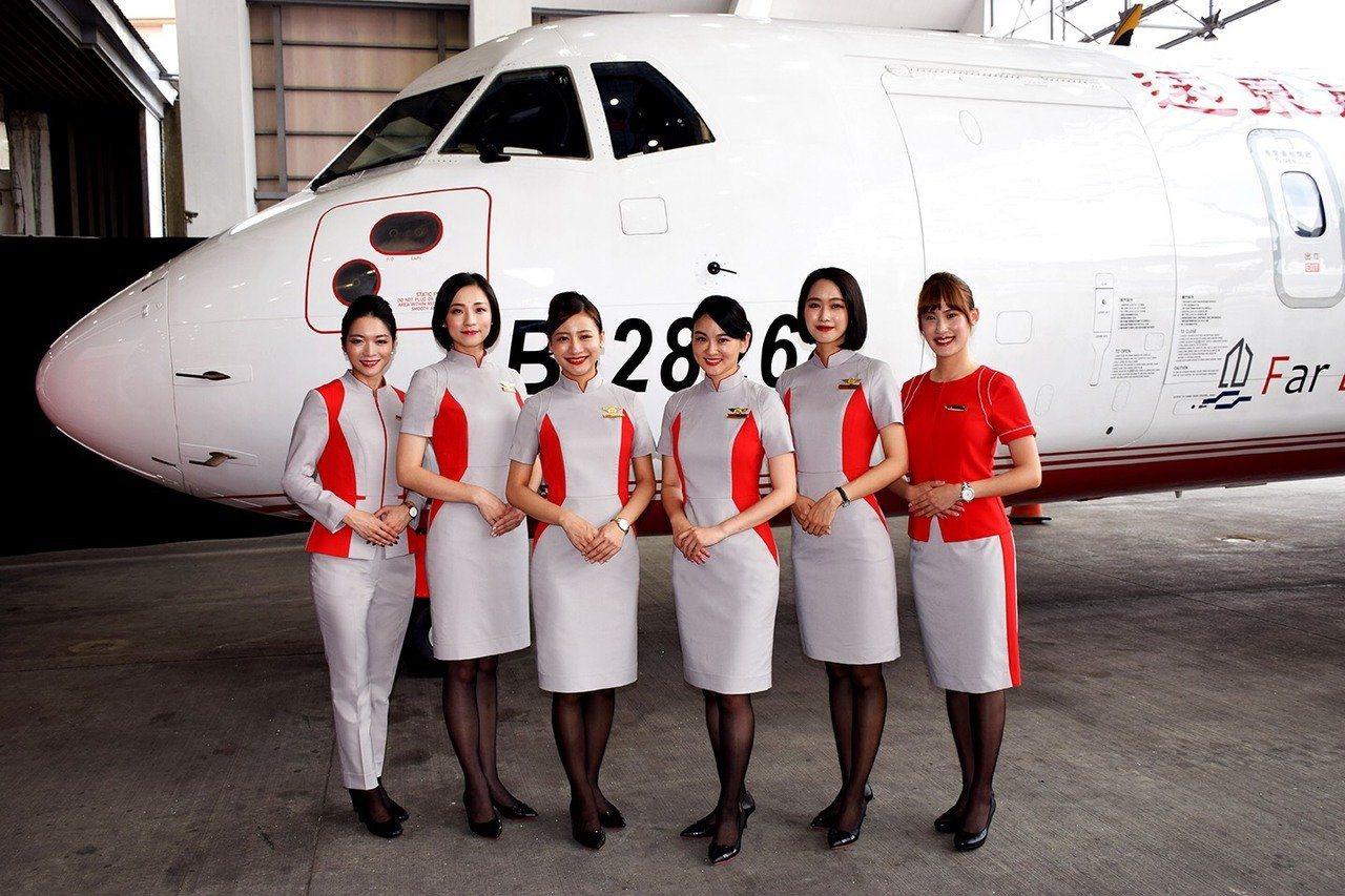 遠東航空。圖/遠東航空提供
