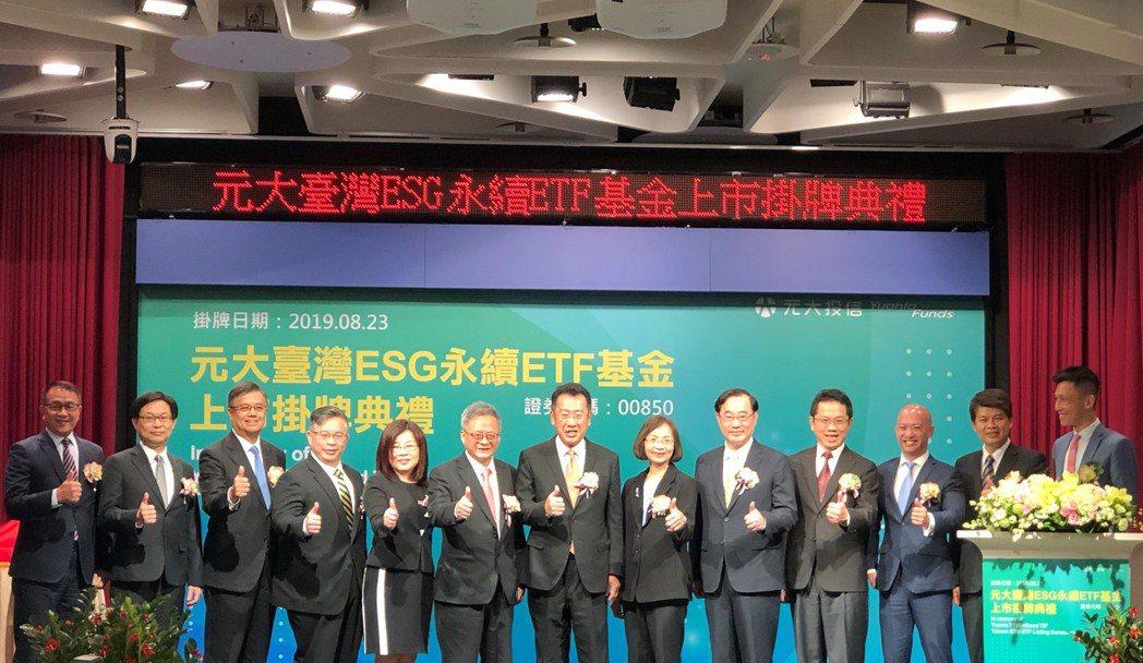 元大投信舉辦「元大台灣ESG永續ETF」上市掛牌典禮。 圖/元大投信提供