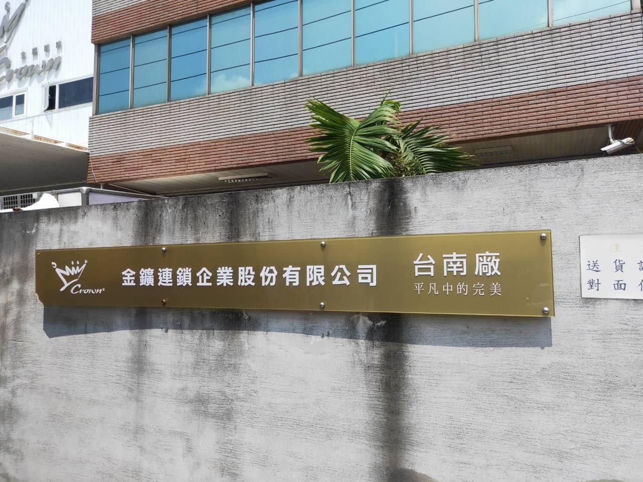 金鑛公司台南廠今天運作正常。圖/台南市勞工局提供