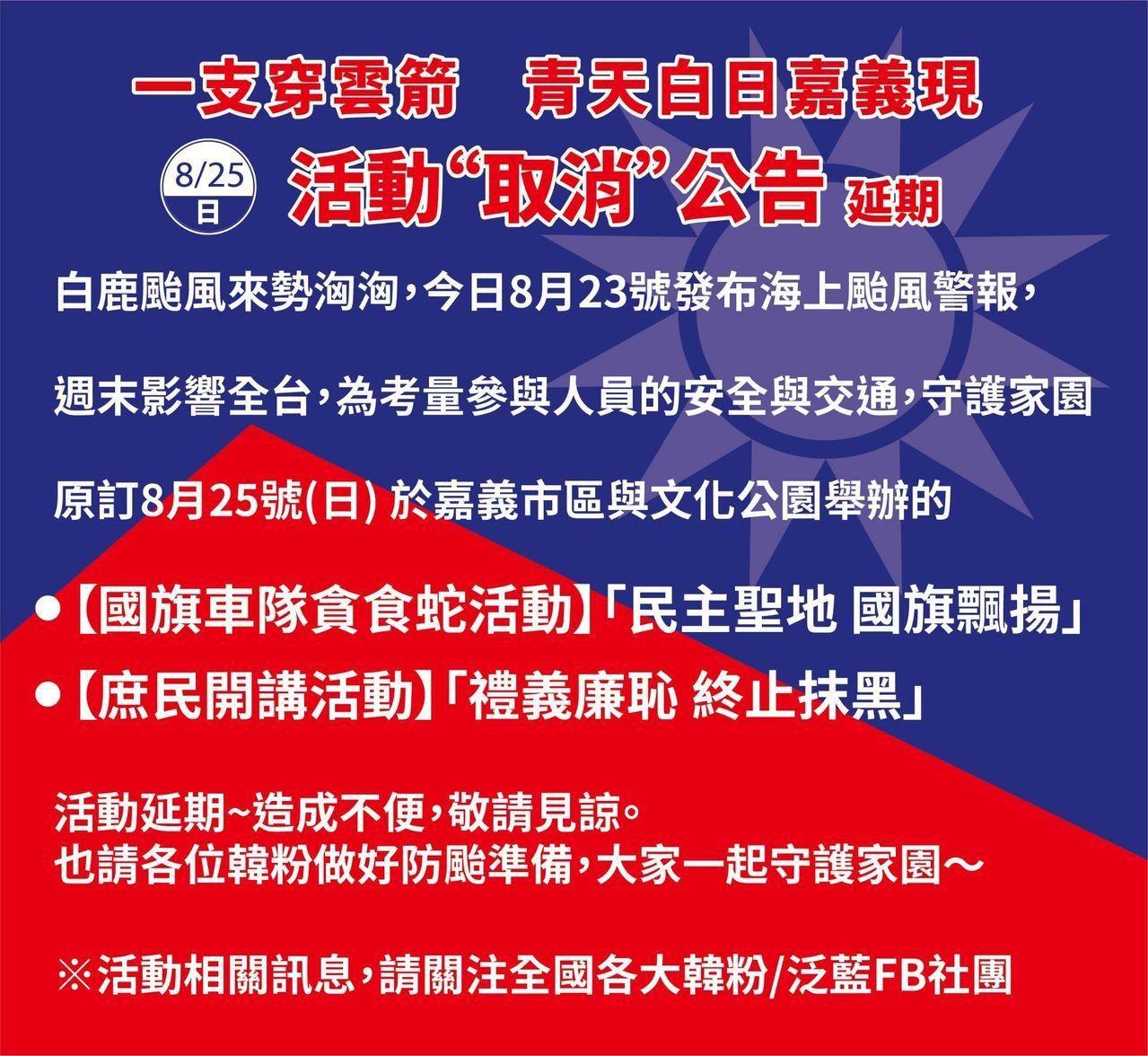 嘉義韓粉原定25日在嘉義市發起挺韓活動也宣布延期。圖/魏志軒提供