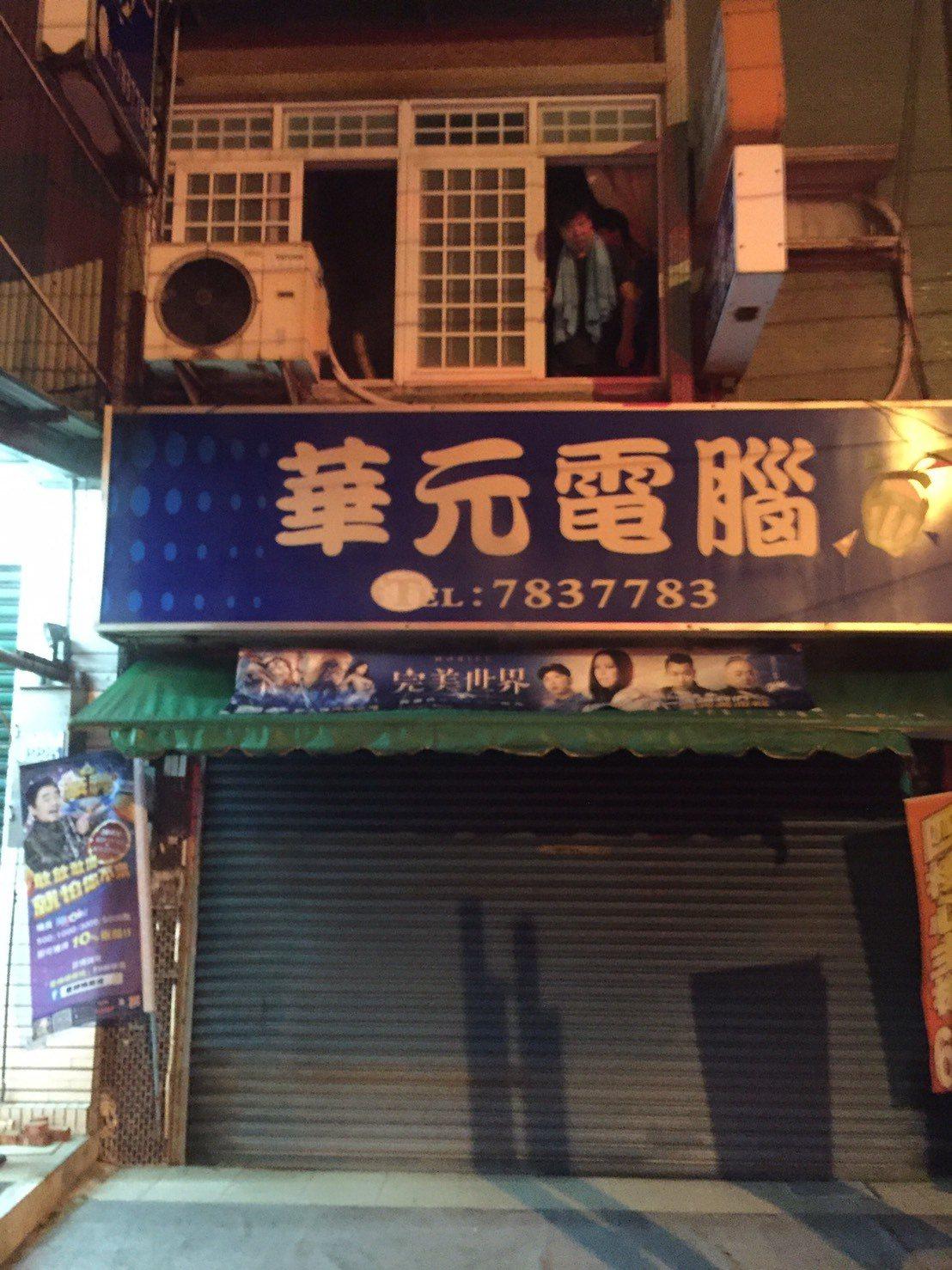 台南市學甲區一家電腦行凌晨發生火警,屋主一家3人受困二樓。記者吳淑玲/翻攝