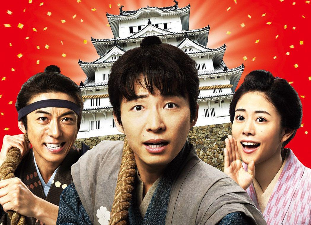 《武士搬家好吃驚》是集結華麗卡司的日本最新爆笑喜劇。圖/捷傑提供