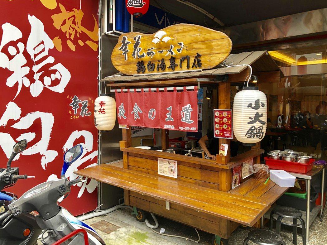 幸花發跡台中,以日式屋台風格小攤車在大街小巷展店,只需簡單的攤車與少量生財器具,...